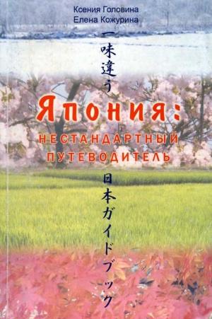 Головина  Ксения,  Кожурина Елена - Япония нестандартный путеводитель