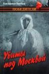 Воробьев Константин - Убиты под Москвой