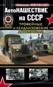 АвтоНАШЕСТВИЕ на СССР. Трофейные и лендлизовские автомобили