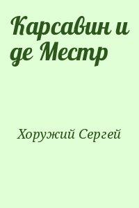 Хоружий Сергей - Карсавин и де Местр