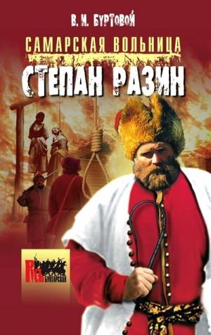 Буртовой Владимир - Cамарская вольница. Степан Разин