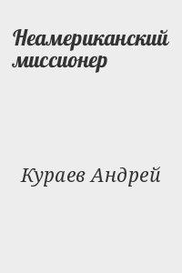 Кураев Андрей - Неамериканский миссионер