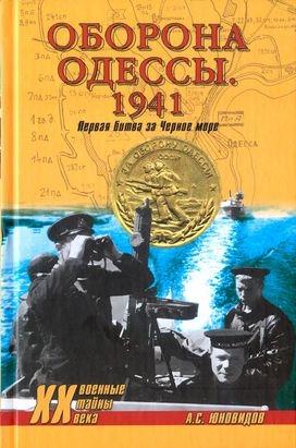 Юновидов Анатолий - Оборона Одессы. 1941. Первая битва за Черное море