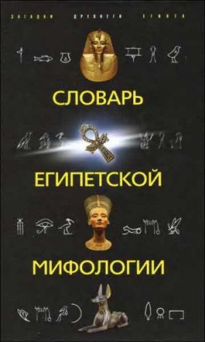 Швец Н.Н. - Словарь египетской мифологии