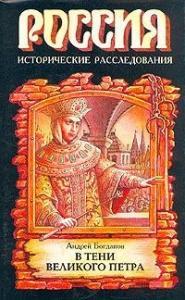 В тени Петра Великого