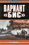Анисимов Сергей - Вариант «Бис»