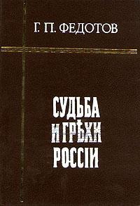 Судьба и грехи России