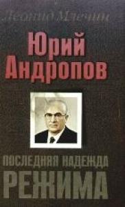 Юрий Андропов. Последняя надежда режима.