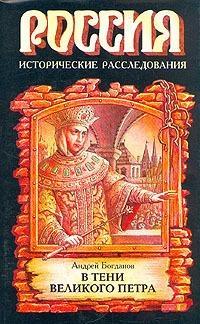 Богданов Андрей - В тени Петра Великого