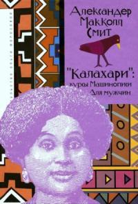 «Калахари»: курсы машинописи для мужчин