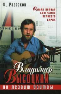 Владимир Высоцкий. По лезвию бритвы