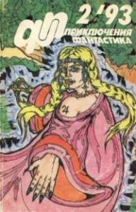 Приключения, Фантастика 1993 № 2