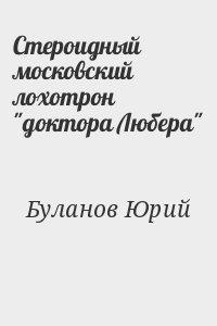 """Стероидный московский лохотрон """"доктора Любера"""""""
