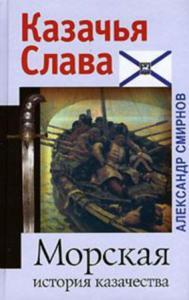 Морская история казачества