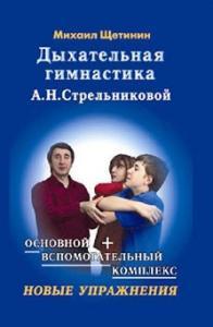 Дыхательная гимнастика А.Н. Стрельниковой
