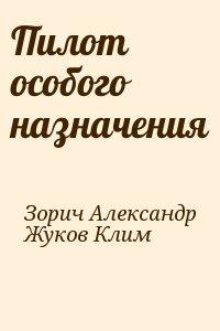 Зорич Александр, Жуков Клим - Пилот особого назначения