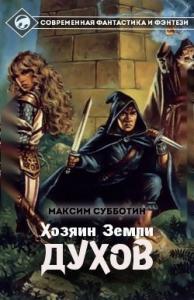 Хозяин земли Духов - 1 (СИ)