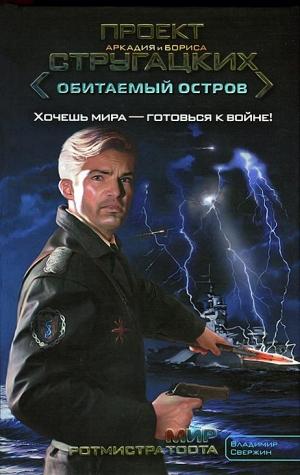 Свержин Владимир - Мир ротмистра Тоота