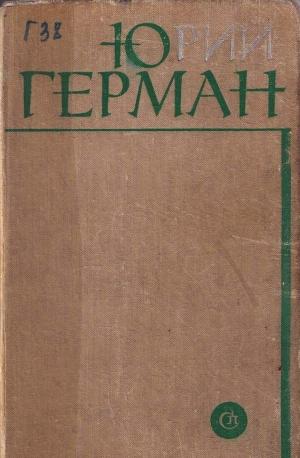 Герман Юрий - Лапшин