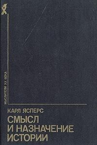 Смысл и назначение истории (сборник)