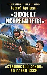 Артюхин Сергей - «Эффект истребителя».«Сталинский сокол» во главе СССР