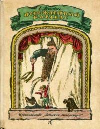 Побежденный Карабас (с иллюстрациями В. Конашевича)