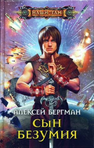 Бергман Алексей - Сын безумия