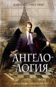 Ангелология