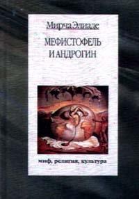 Мефистофель и Андрогин