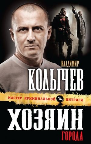 Колычев Владимир - Хозяин города