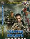 Сергеев Станислав - Тотварищ жандарм
