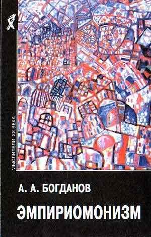 Богданов Александр - Эмпириомонизм