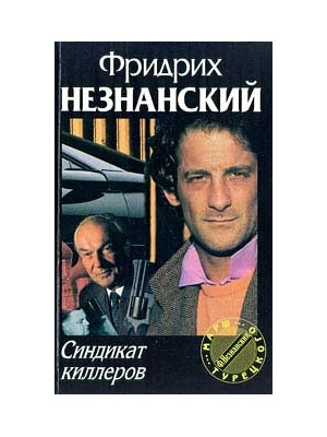 Незнанский Фридрих - Синдикат киллеров