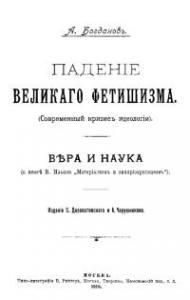 Падение великого фетишизма / Вера и наука