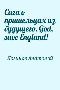 Сага о пришельцах из будущего. God, save England!