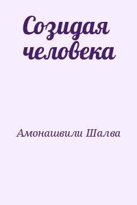 Амонашвили Шалва - Созидая человека