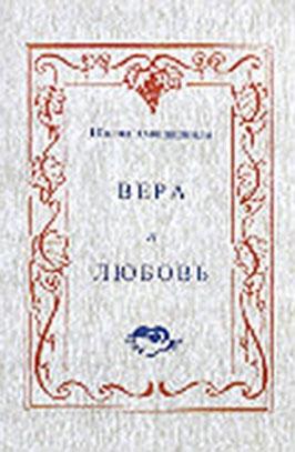 Амонашвили Шалва - Вера и любовь