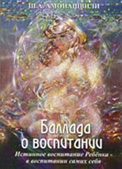 Амонашвили Шалва - Баллада о воспитании