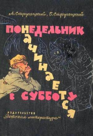 Стругацкий Аркадий, Стругацкий Борис - Понедельник начинается в субботу