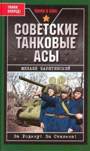 Советские танковые асы (с фотографиями)