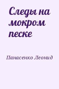 Панасенко Леонид - Следы на мокром песке