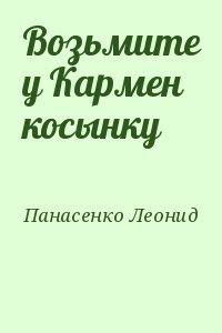 Панасенко Леонид - Возьмите у Кармен косынку