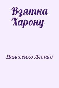 Панасенко Леонид - Взятка Харону