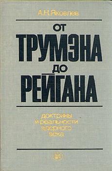 Яковлев Александр - От Трумэна до Рейгана. Доктрины и реальности ядерного века