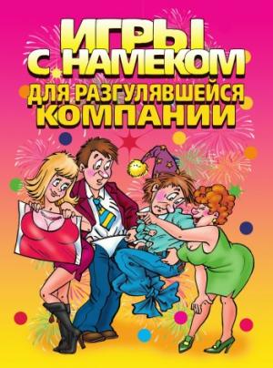 Симонова И. - Игры с намеком для разгулявшейся компании