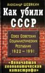 Шевякин Александр - Как убили СССР. «Величайшая геополитическая катастрофа»