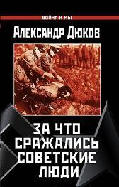 Дюков Александр - За что сражались советские люди