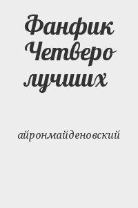 Фанфик Четверо лучших