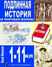 Подлинная история III Мировой войны