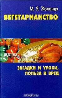Жолондз Марк - Вегетаринство (Загадки и уроки, польза и вред)